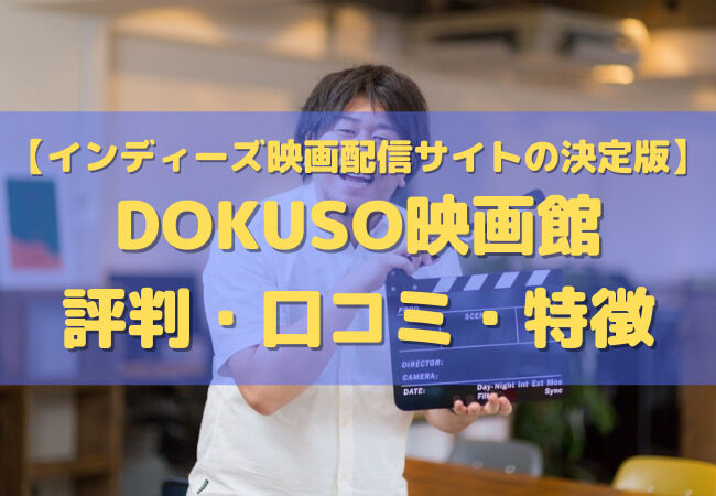 DOKUSO映画館 評判 口コミ メリット デメリット